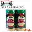チーズ メッサーナ パルメザンチーズ 227g×2本セット 大容量の粉チーズが2本セットMessana PARMESAN CHEESE