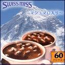 【店内全品送料無料】Swiss Miss Milk Chocolate スイスミス ココア ミルクチョコレートドリンク マシュマロ入り 60袋入り マシュマロ