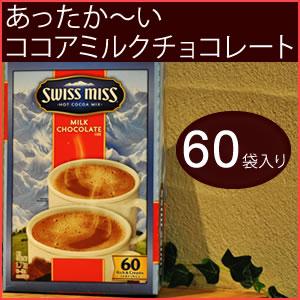 ミルクチョコレートドリンク ミルクチョコレ