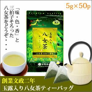 緑茶 ティーパック