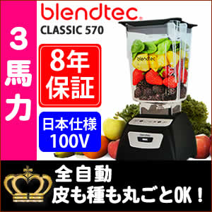 Eight years guarantee of the Japanese specifications regular article 3HP BLENDTEC blend technical center powerful blender Bullen technical center surprise! It is with a recipe book only now!