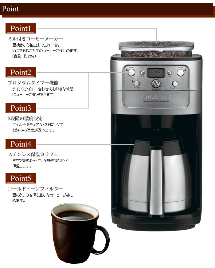 Coffee Maker Qatar : Cherrybell Rakuten Global Market: CUISINART Cuisinart automatic coffee maker magic bottle ...