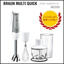 Braun multiquick main1 1