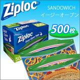 【店内全品送料無料】限定ZIPLOC SANDWICH ジップロック サンドイッチ用 500枚入り (125枚×4) サンドウィッチ
