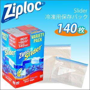 ZIPLOC ジップロック スライダーバッグ GALLON 140枚入り (ガロン60枚/クオート80枚)食品保存バッグ