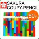 【送料無料☆】サクラクーピーペンシル 60色 色鉛筆 蛍光色 5色入り サクラクーピー ペンシル
