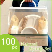 バーベキュー、遠足、ピクニックなどにとっても便利なセットです!!パーティにぴったり!! リサイクル 紙皿、紙コップ パーティセット 100PC 使い捨て