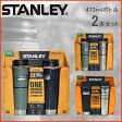 STANLEY スタンレー 真空断熱ステンレスボトル 473ml 2本セット 保温ボトル 保温 保冷 16oz ボトル 断熱 水筒