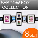 Shadow_box_collection_main1