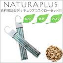Natura_closet_main