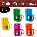 Caffe_colore_main1