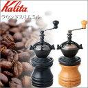 Kalita カリタ 手挽きコーヒーミル ラウンドスリムミル 手動ミル ブラック ナチュラル