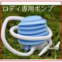 【店内全品送料無料】RODY ロディ専用空気入れポンプ