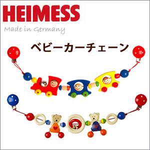 【ポイント10倍☆】HEIMESS ハイメス チェーンクリップ ベビーカー ベビーカーチェーン