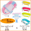 Babynet_set_main_1