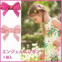 【ネコポスOK(送料無料)】Angel's ribbon エンジェルズリボン 1ヶ入 髪留め かみどめ ヘアクリップ ヘア アクセサリー パパジーノ