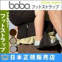 ボバキャリア 足置き boba フットストラップ【アクセサリー 】