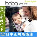 【楽天スーパーSALE 10%OFF】ボバキャリアよだれパッド ボバ boba 【アクセサリー 】オーガニック100%