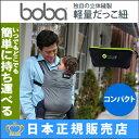 抱っこひも ボバエアー ボバ コンパクトで超軽量 携帯