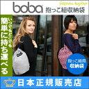 【楽天スーパーSALE 10%OFF】ボバキャリア キャリーバッグ ボバ boba 【アクセサリー】抱っこ紐用収納袋
