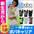 【あす楽】ボバ 抱っこ紐 ボバキャリア 4G plus だっこ紐 だっこ紐 だっこひも boba carriar 新生児 赤ちゃん ギフト 誕生日 プレゼント 出産祝い