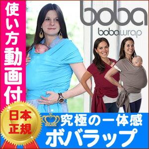 抱住,并且ボバラップ舊名三P保鮮紙帶子帶子スリングベビーキャリアボバラップ抱抱/BOBAWRAP縱向是抱帶子ボバ