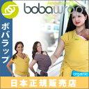 Bobawrap_organic