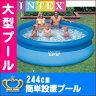 インテックス プール INTEX ビニールプール 大型プール 244cm 簡単設置 水あそび レジャープール 家庭用プール キッズ 子供用プール 自宅用プール