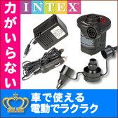 プール 電動ポンプ インテックス シガーソケット対応 エアポンプ 空気入れ AC DC電源 100V 短時間で膨らむ 電動でラクラク