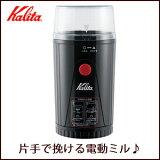 【店内全品送料無料】片手で挽ける小型電動ミル♪ 20秒で挽ける便利品♪ お手軽に本格コーヒーを♪ 【Kalita】 カリタ 電動ミル EG-45 イージーカットミル コーヒーミル♪ カットミル
