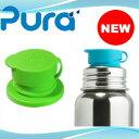 【NEW】ピュラ (ピュラキキ)Pura kiki ビッグマウス (オール ステンレス 哺乳瓶用)
