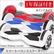 スマート バランススクーター 8インチ Smart Balance Scooterミニセグウェイ 電動二輪車 Bluetoothで音楽再生できる☆ バランススクーター電動 サムスン製バッテリー【1年保証・送料無料】