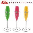 Kalita 【カリタ】ふわふわミルクフローサー FM-100 カプチーノクリーマー スキューマー
