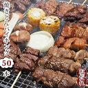 【 送料無料 】 焼きとん バイキング 焼肉 塩だれ 50本 豚串焼き BBQ バーベキュー 焼鳥 焼き鳥 焼き肉 惣菜 グリル ギフト 肉 生 チルド
