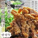 衣カリカリ!お肉ふっくら!醤油香る絶品竜田揚げ 鶏