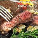 ショッピングフライパン ステーキ 肉 ステーキ肉 サーロイン 厚切り サーロインステーキ 300g 赤身肉 牛肉 赤身 バーベキュー 熟成肉 BBQ 冷凍 贈り物 ギフト お祝い アウトドア キャンプ
