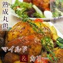 ローストチキン 丸鶏 ローストで美味しい 熟成丸鶏 カ