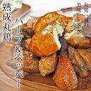 ローストチキン 丸鶏 ローストで美味しい 熟成丸鶏 ペッパー...