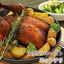 ローストチキン 丸鶏 ホットチリ 1羽 惣菜 1.3kg ボリューム 肉 生 チルド ギフト パーティー