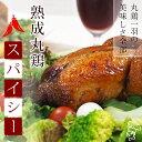 ローストチキン 丸鶏 ローストで美味しい 熟成丸鶏 スパイシ...