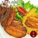手羽先 唐揚げ 国産鶏 カレー 5本 惣菜 おつまみ 肉 生 チルド 冷凍 フライドチキン パーティー オードブル