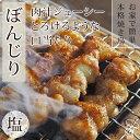 ショッピングフライパン お家で本格焼き鳥!国産鶏焼き鳥 ぼんじり串 塩味 5本 生 冷凍