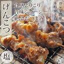 ショッピングフライパン お家で本格焼き鳥!国産鶏焼き鳥 げんこつ串 塩味 5本 生 冷凍