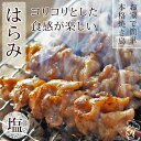 ショッピングフライパン お家で本格焼き鳥!国産鶏焼き鳥 はらみ串 塩味 5本 生 冷凍