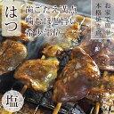 ショッピングフライパン お家で本格焼き鳥!国産鶏焼き鳥 はつ串 塩味 5本 生 冷凍