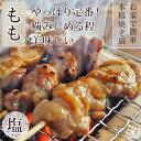 ショッピングフライパン お家で本格焼き鳥!国産鶏焼き鳥 もも串 塩味 5本 生 冷凍