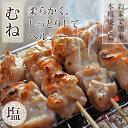 ショッピングフライパン お家で本格焼き鳥!国産鶏焼き鳥 むね串 塩味 5本 生 冷凍