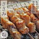 ショッピングフライパン お家で本格焼き鳥!国産鶏焼き鳥 ささみ串 塩味 5本 生 冷凍