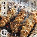 ショッピングフライパン お家で本格焼き鳥!国産鶏焼き鳥 せせり串 塩味 5本 生 冷凍