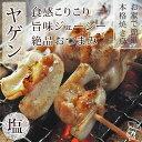 ショッピングフライパン お家で本格焼き鳥!国産鶏焼き鳥 ヤゲン串 塩味 5本 生 冷凍